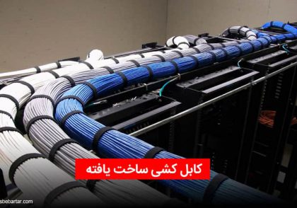 کابل کشی ساخت یافته