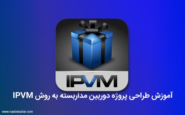 آموزش طراحی پروژه مداربسته به روش IPVM