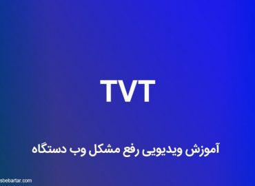 TVT WEB رفع عیب