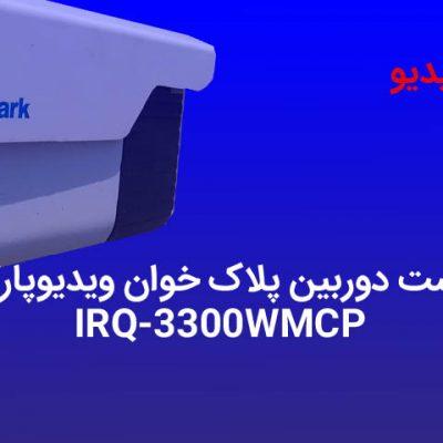 دوربین پلاک خوان ویدیوپارک 3300WMCP