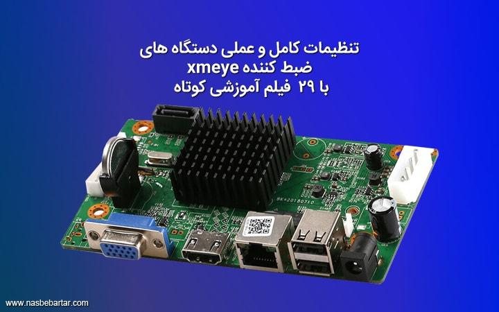 آموزش تنظیمات دستگاه xmeye
