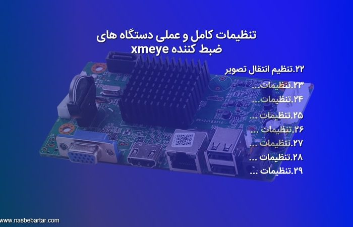 تنظیمات کامل و عملی دستگاه های ظبط کننده xmey